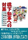 橋下知事への対案—笑顔で暮らせる大阪府再建の道