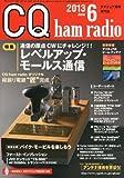 CQ ham radio (ハムラジオ) 2013年 06月号 [雑誌]