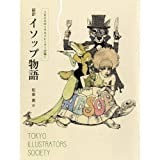 img - for Aesop's Fables new translation illustrator draws 182 people (2010) ISBN: 4096820504 [Japanese Import] book / textbook / text book