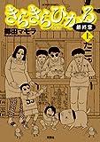 きらきらひかる最終章(上) (アクションコミックス)