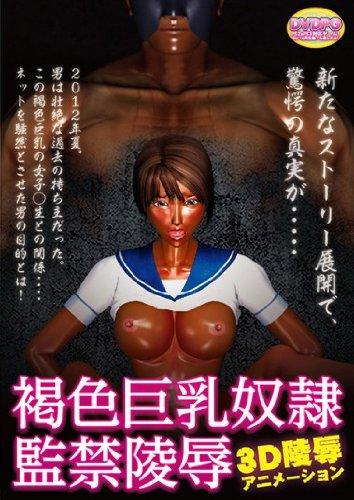 [] 褐色巨乳奴隷監禁陵辱 3D陵辱アニメーション  WORLD PG