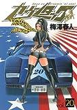 カウンタック 20 (ヤングジャンプコミックス)