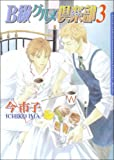 B級グルメ倶楽部 3 (3) (Dariaコミックス)