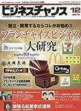 ビジネスチャンス 2016年 12 月号 [雑誌]