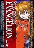 NEON GENESIS EVANGELION vol.03 [DVD]