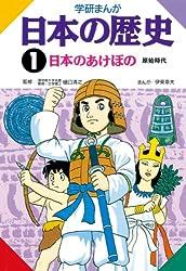 日本の歴史1 日本のあけぼの 原始時代 (学研まんが日本の歴史)