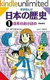 日本の歴史1 日本のあけぼの 原始時代 ランキングお取り寄せ