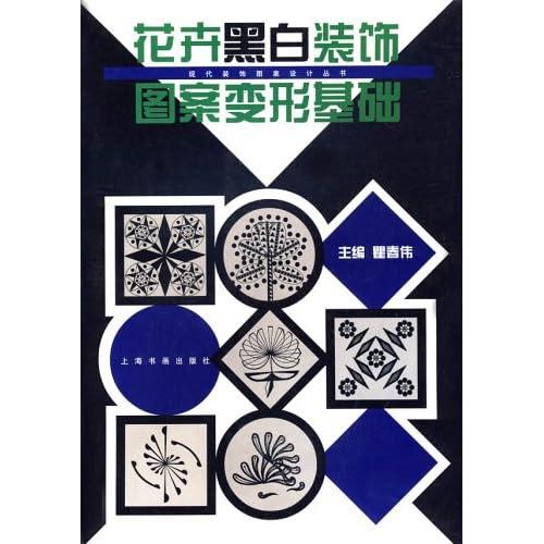 花卉黑白装饰图案变形基础 现代装饰图案设计丛书