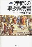 改訂版〈学問〉の取扱説明書