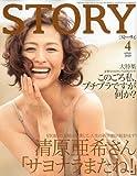 STORY (ストーリー) 2010年 04月号 [雑誌]