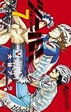 ツール! 7 (少年サンデーコミックス)