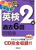 英検2級過去6回問題集〈'09年度版〉