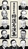 落語研究会 特選名演集[DVD]