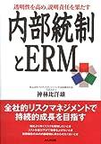 内部統制とERM 透明性を高め、説明責任を果たす