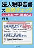 法人税申告書の最終チェック〈平成24年5月申告以降対応版〉