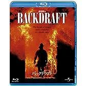 バックドラフト 【ブルーレイ&DVDセット】 [Blu-ray]