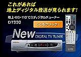 MASPRO マスプロ 地上/BS/CSデジタルチューナー DT330