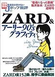 音楽誌が書かないjポップ批評: 50: Zardのアーリー90'sグラフィティ