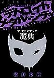デトロイト・メタル・シティ・ザ・ファンブック魔典 (ジェッツコミックス)
