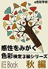 感性をみがく色彩検定3級シリーズ 秋編 (e色彩学校)
