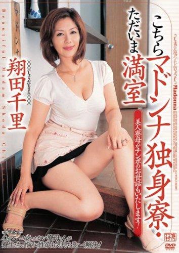 こちらマドンナ独身寮・ただいま満室 美人寮母がチンポのお世話もいたします! 翔田千里