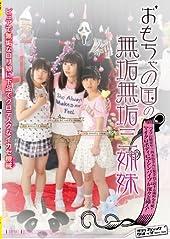 おもちゃの国の無垢無垢三姉妹 [DVD]