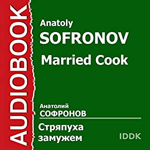 Married Cook [Russian Edition] | [Anatoly Sofronov]