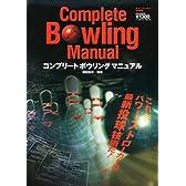 コンプリートボウリングマニュアル―これがパワーストローカーの最新投球技術だ! (B・B MOOK 596 スポーツシリーズ NO. 469)