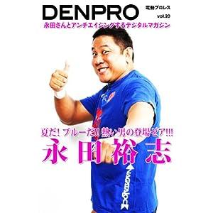 電動プロレス vol.20 (ケータイ新書SP)
