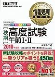 情報処理教科書 [秋期]高度試験午前I・II 2010年度版