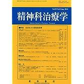 精神科治療学 Vol.29 No.8 2014年 08月号〈特集〉生活をみる認知症診療[雑誌]