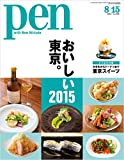 Pen (ペン) 『特集 1冊まるごとおいしい東京。2015』〈2015年 8/15号〉 [雑誌]