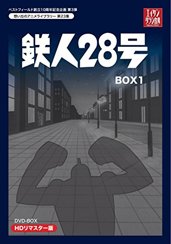 ベストフィールド創立10周年記念企画第3弾 テレビまんが放送開始50周年記念企画第5弾 想い出のアニメライブラリー 第23集 鉄人28号 HDリマスター DVD-BOX1