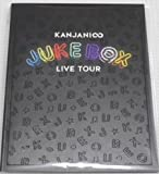 関ジャニ∞(エイト) 公式グッズ KANJANI∞ LIVE TOUR!! JUKE BOX パンフレット