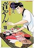 音やん 18 (アクションコミックス)