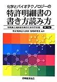 化学とバイオテクノロジーの特許明細書の書き方読み方〔第7版〕