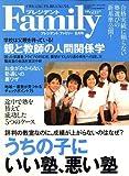 プレジデント Family (ファミリー) 2007年 08月号 [雑誌]