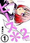 ピース*2(1) (ガンガンコミックス)