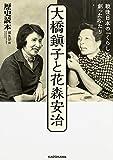 大橋鎭子と花森安治 戦後日本の「くらし」を創ったふたり (中経の文庫)