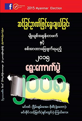 Burma Election 2015 - voting with reason - Selection of Articles: by 2015 Myanmar Election Facebook Group