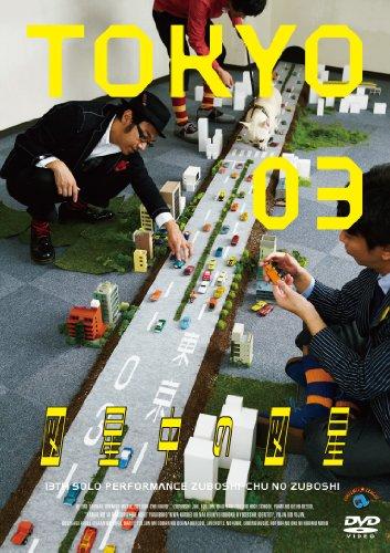 第13回東京03単独公演「図星中の図星」 [DVD]