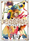 三国恋戦記~オトメの兵法!~(1) (アヴァルスコミックス)