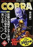 COBRA 15 ザ・サイコガン (MFR(MFコミックス廉価版シリーズ))