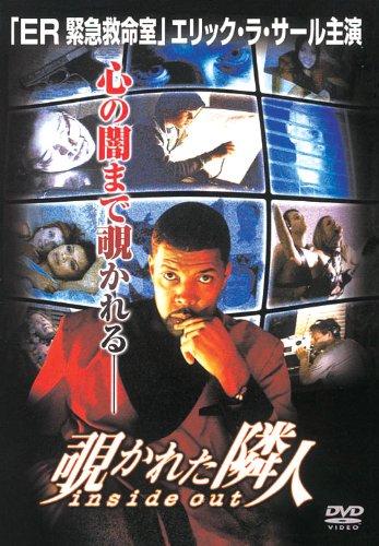 覗かれた隣人 LBX-222 [DVD]