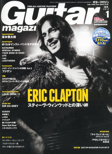 Guitar magazine (ギター・マガジン) 2012年 01月号 [雑誌]