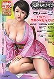 完熟ものがたり Vol.10 2013年 04月号 [雑誌]