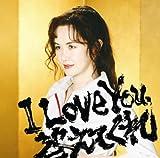 I Love You,答えてくれ(紙ジャケット仕様)