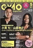 GyaO Magazine (ギャオマガジン) 2009年 05月号 [雑誌]