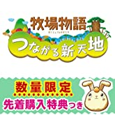 牧場物語 つながる新天地 (2014年2月発売予定) アンゴラウサギ ふわもこ 特大ストラップ 付