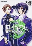 コードギアス 反逆のルルーシュ 第6巻 (あすかコミックスDX)